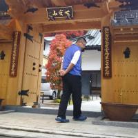 阿波池田、蓮華寺様の中門落慶祝いの準備に伺いました。