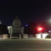 国会議事堂を「観」にゆく(4):群れへの忌避