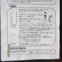 下條村村民ゴルフ大会参加者申込期限