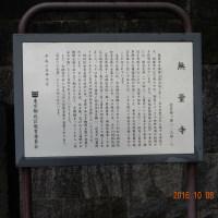 10月8日 幹事会の開催後、社主と会長のお墓がある北区西ケ原の無量寺にお参りしてきました。