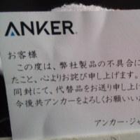 2017年1月14日 ANKER充電コード届く