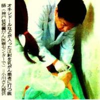 オキシドールをがん腫瘍に注入し放射線治療で消滅!!「コータック」注目!