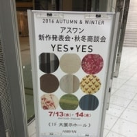 アスワン新作発表会!