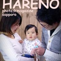札幌 自然な家族写真 豊平区写真館フォトスタジ・オハレノヒ