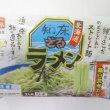 2017・7・23(日)…㈱菊水「北海道 知床ざるラーメン」