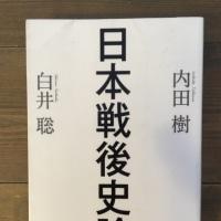『日本戦後史論』