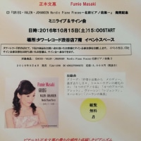 10/15 タワーレコード渋谷店ミニライブ&サイン会決定 Minilive and Autograph session at Tower record
