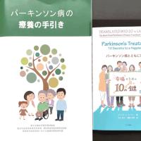 パーキンソン病の療養に役立つ冊子と本のご紹介