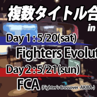 2017.05.21 SFV対戦会&2on2大会 「Fighter's Crossover -AKIBA- [RS]」について