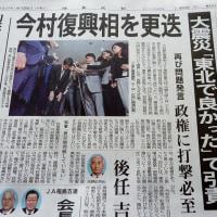 前大臣の資質を いち早くあぶり出した件のジャーナリストは? 西中誠一郎 氏?