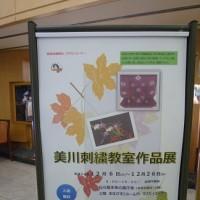 平成28年 美川刺繍教室作品展~~~石川県立生涯学習センター「まなびすとルーム」