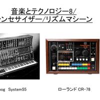 音楽とテクノロジー8 シンセサイザー/リズムマシーン