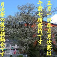 5月1日は皐月月次祭、その後朝餉会です。