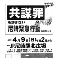 イベント紹介-「共謀罪を許さない尼崎緊急行動」