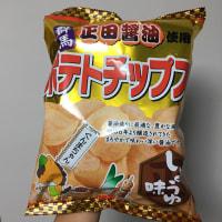 12/9・タカの「ポテチの食べ方」