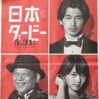 2015 第82回 日本ダービー 新聞広告その1