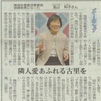 高山科子津山市民生・児童委員会長