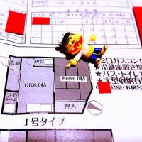 不動産屋へ→マダ仮契約の段階やケド、築48年の1DKに決定