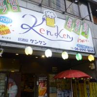 コスパ最高!の居酒屋さんはセルフだった☆居酒屋KenKen(ケンケン)☆大阪市大正区♪