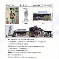 第八十三番 龍泉寺