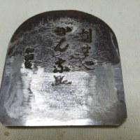 0621 鉋刃 銘 かん奈