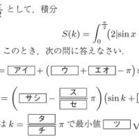 東北医科薬科大学・医学部・数学 3
