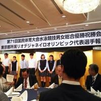 第71回 国民体育大会祝勝会