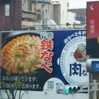 小倉鉄なべ餃子と街並み