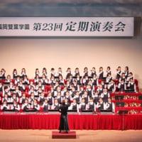 第23回福岡雙葉学園定期演奏会