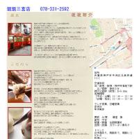 大阪(神戸)での昼飲み⑦。あこがれの餃子店、三宮「珉珉」で、餃子とビール。