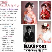 札幌 成人式撮影 安っ♫1枚¥3000 フォトスタジオ・ハレノヒ