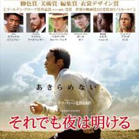 3月に観た映画