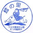 道の駅・わきのさわ(青森県むつ市)