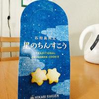 星のちんすこう