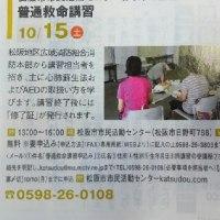 「普通救命講習」 ふぁみんぐ10月号に掲載していただきました!
