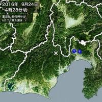 2016年09月24日(土) 04時28分 - 静岡県中部 M2.7 (最大震度1) 深さ 約20km