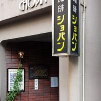 喫茶店「ショパン」