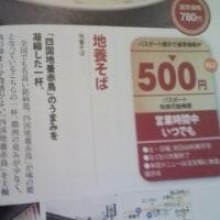 2016・12・5(月)…「麺家 地養」@岡山市中仙道「地養そば(ラーメン)」