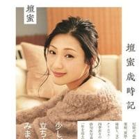 女の魅力(66)壇蜜