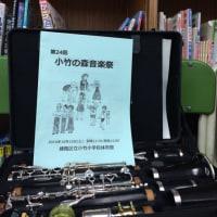 小竹の森音楽祭♫