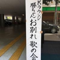 勝子さんのお別れの会