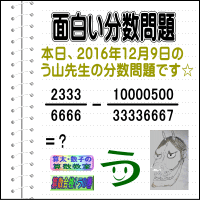 う山雄一先生の分数[2016年12月9日]算数天才問題【ブログ&ツイッター問題515】