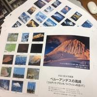 宇田川哲夫写真展「ペルーアンデスの高峰」のカラー図録も制作中です。