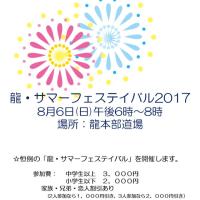龍本部道場 朝クラス 2017/6/27(火)稽古日誌