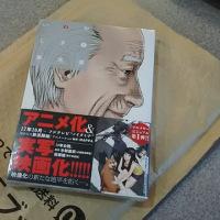 いぬやしき 第9巻!