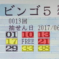 ビンゴ5第13回の購入数字と抽選結果
