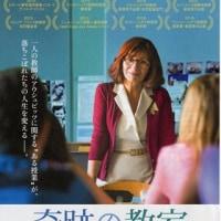 映画「奇跡の教室 受け継ぐ者たちへ」―荒れた教室が歴史体験を語り少年少女たちの爽やかな成長物語となる―