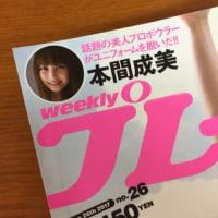 本間成美プロが週刊プレイボーイでグラビア挑戦!