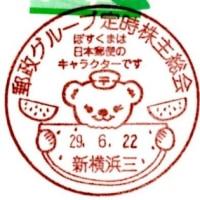 お手紙いただきました(新横浜三局)