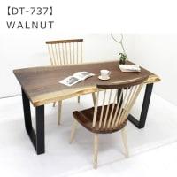 【撮影報告】ウォールナット 一枚板 ダイニングテーブル を撮影致しました。【DT-737】